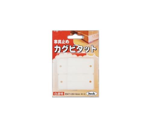 家具ビタット 白透明