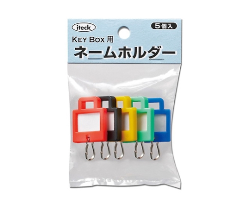 キーボックス用ネームホルダー角型 混色