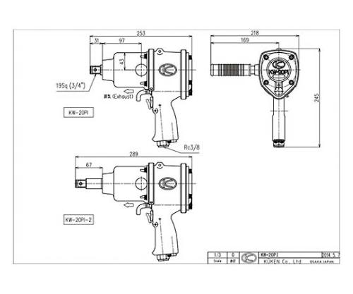インパクトレンチ セット KW-20PI/S