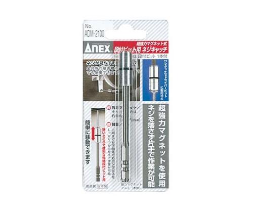 段付ビット用ネジキャッチ (+)2×100 ADM-2100