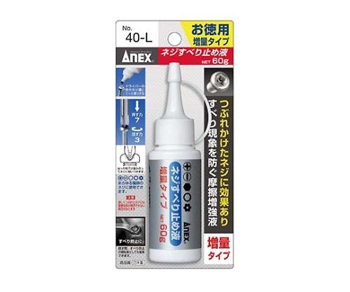 ネジすべり止め液(60G) NO.40-L
