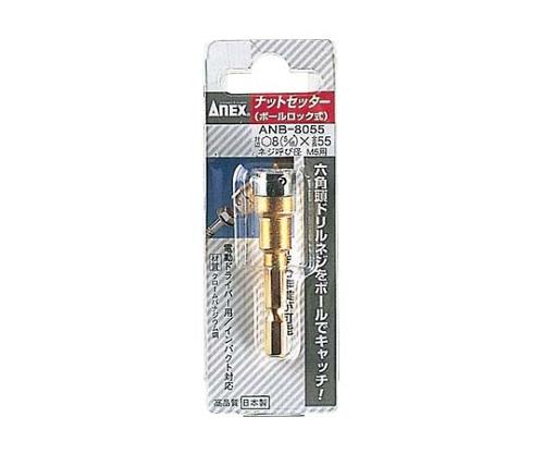 [取扱停止]ナットセッター(ボールロック式) ANB-8055 ANB-8055