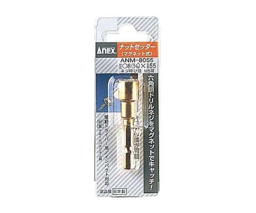 [取扱停止]ナットセッター(マグネット式) ANM-8055