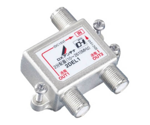 2分配器(全端子通電形) 2DEL1