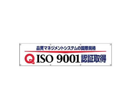 ISO9001認証取得横断幕・布製・870X3600