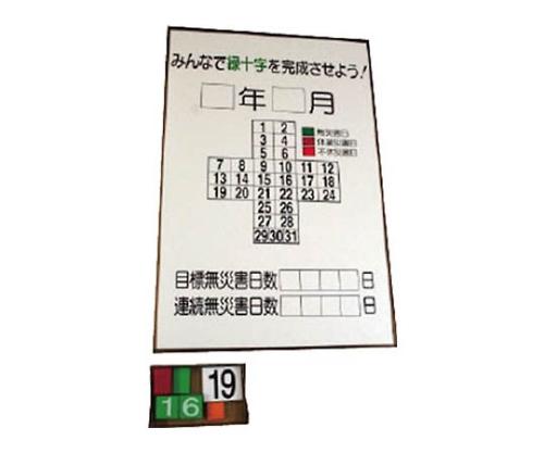緑十字カレンダー
