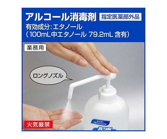 [受注停止]ハンドスキッシュ アルコール消毒剤 800mL 業務用 手指消毒剤