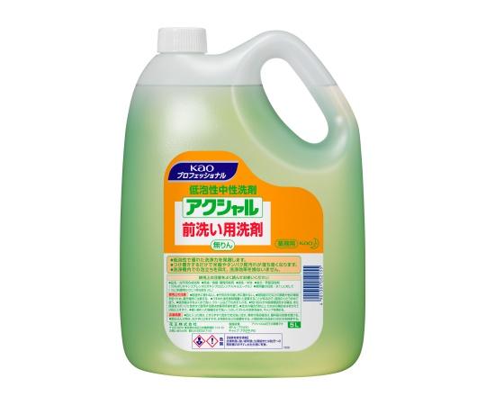 前洗い用洗剤