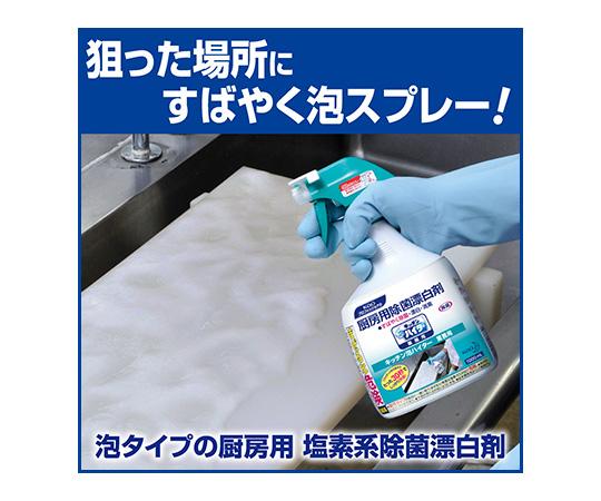 キッチン泡ハイター 業務用 1000mL 塩素系除菌漂白剤
