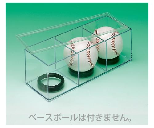 コレクション ベースボールケース3P 561253