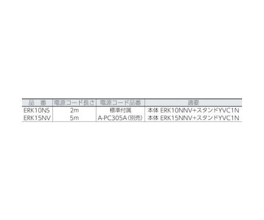 遠赤外線セラムヒート(床置スリム/ツイン)電源コード ERK30ND
