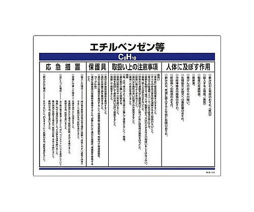 特定化学物質標識 エチルベンゼン等 エンビ 450×600