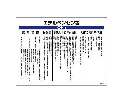 特定化学物質標識 エチルベンゼン等 エンビ 450×600 035318