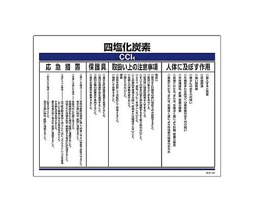 特定化学物質標識 四塩化炭素 エンビ 450×600