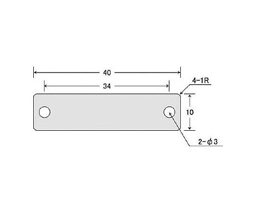 刻印用アルミプレート 10×40×0.8 2-φ3 4-R1 10枚入 AL-104H