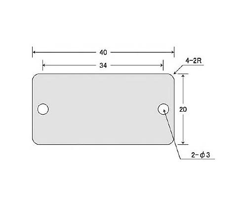 刻印用アルミプレート 20×40×0.8 2-φ3 4-R2 10枚入 AL-204H
