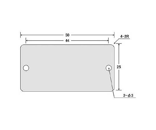 刻印用アルミプレート 25×50×0.8 2-φ3 4-R2 10枚入 AL-255H