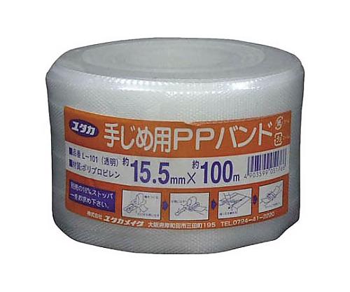 梱包用PPバンド 15.5mm×100m クリアー L-101