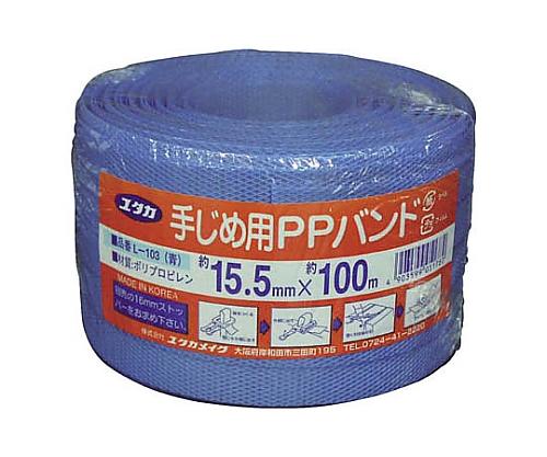 梱包用PPバンド 15.5mm×100m ブルー L-103