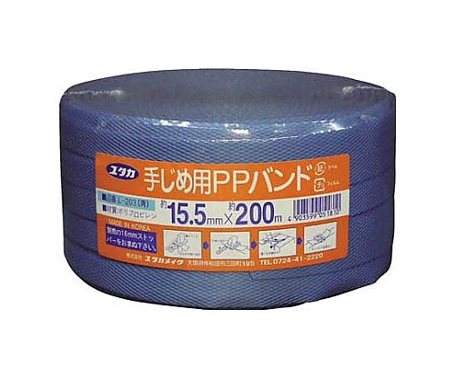 梱包用PPバンド 15.5mm×200m ブルー L-203