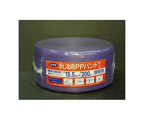 PPバンド 15.5mm×200m パープル