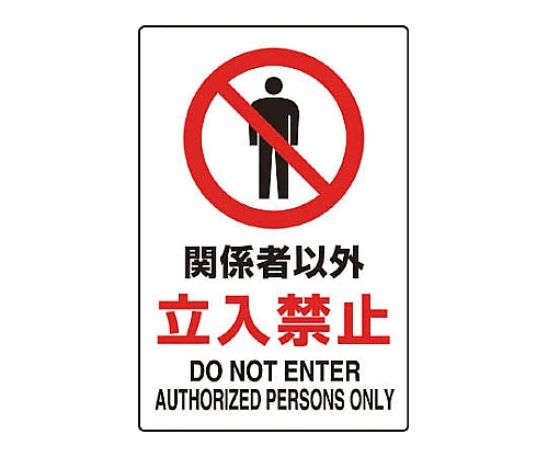 JIS規格ステッカー関係者以外立入禁止・合成紙 T802-022