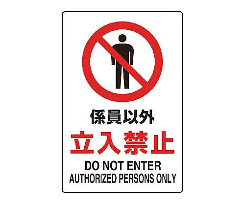 JIS規格標識 係員以外立入禁止・エコユニボード T802-031
