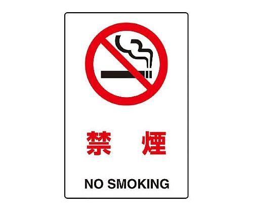 JIS規格標識 禁煙 mm エコユニボード T802-151