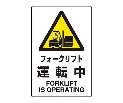 JIS規格標識 フォークリフト・・ mm エコユニボー T802-531