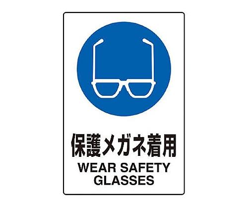 JIS規格標識 保護メガネ着用 mm エコユニボード T802-611U