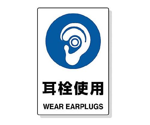 JIS規格標識 耳栓使用 mm エコユニボード T802-621U