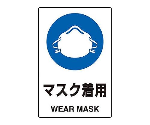 JIS規格標識 マスク着用 mm エコユニボード T802-651U