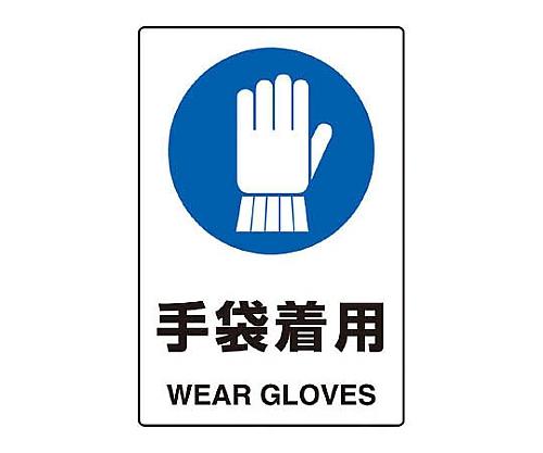 JIS規格標識 手袋着用 mm エコユニボード T802-671U