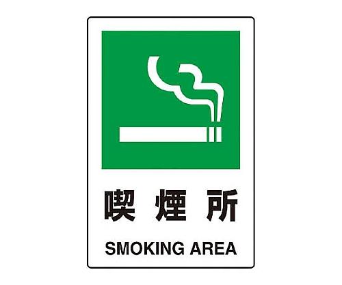 JIS規格標識 喫煙所 mm エコユニボード T802-801