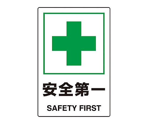 JIS規格標識 安全第一 mm エコユニボード T802-871U