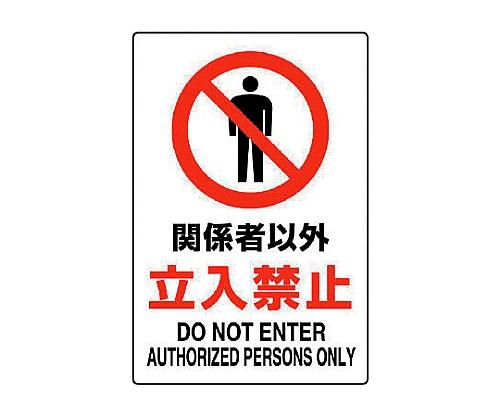 JIS規格標識 関係者以外立入禁止・エコユニボード T803-011