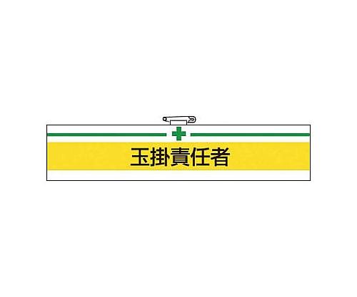 [取扱停止]腕章 玉掛責任者・ユニビニールダブル加工・85X400 T847-13