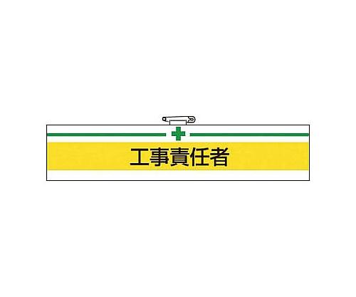 腕章 工事責任者・ユニビニールダブル加工・85X400 T847-15