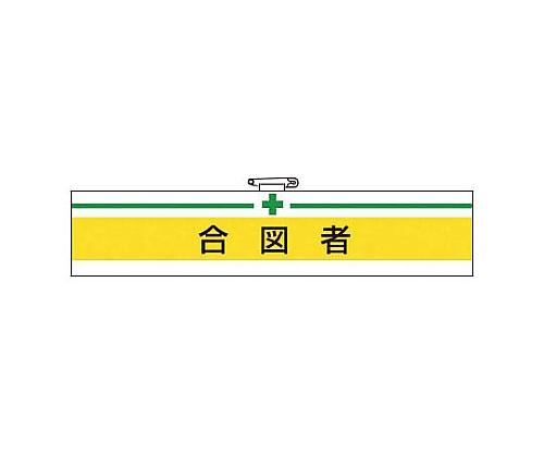 [取扱停止]腕章 合図者・ユニビニールダブル加工・85X400 T847-18