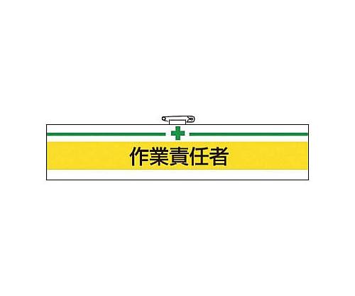 腕章 作業責任者・ユニビニールダブル加工・85X400 T847-20