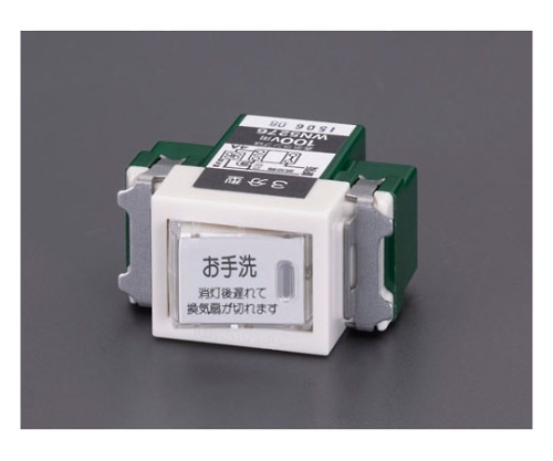 トイレ換気スイッチ 100V/10A EA940CE-64