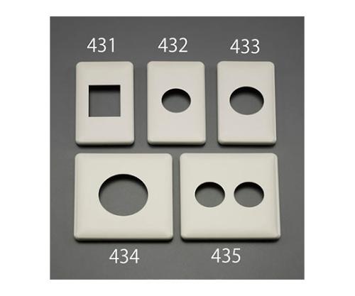 コンセントプレート(樹脂製)38.5×46.5mm [1個用] EA940CE-431