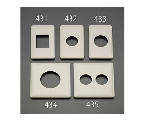 コンセントプレート(樹脂製)直径35.5mm [1個用] EA940CE-432