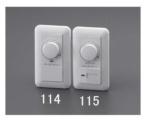 調光スイッチ(LED用/ほたるスイッチ) 1.6A EA940CF-115