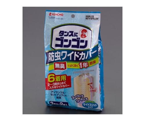 ゴン防虫洋服カバー(3着分x2枚) EA941A-2A
