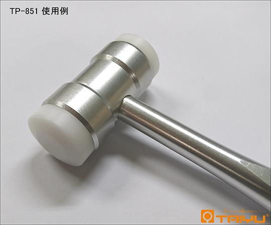整形用ナイロンハンマー 交換用ナイロン頭 TP-851