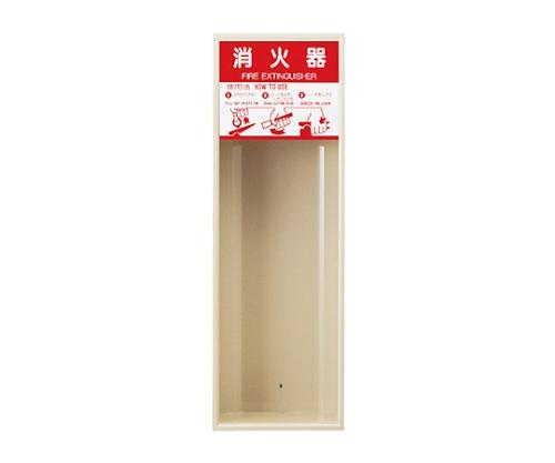 SK-FEB-1 消火器ボックス