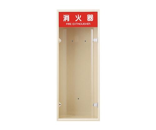SK-FEB-11D 消火器ボックス