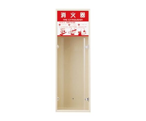 SK-FEB-1D 消火器ボックス