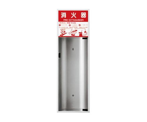 SK-FEB-3D 消火器ボックス